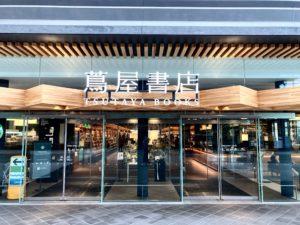 奈良蔦屋書店画像