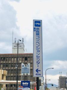 奈良コンベンションセンター画像