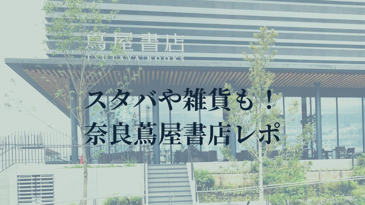 奈良蔦屋書店アイキャッチ画像