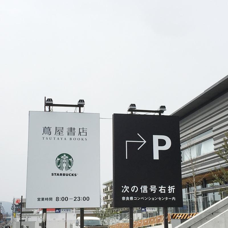 蔦 屋 書店 奈良