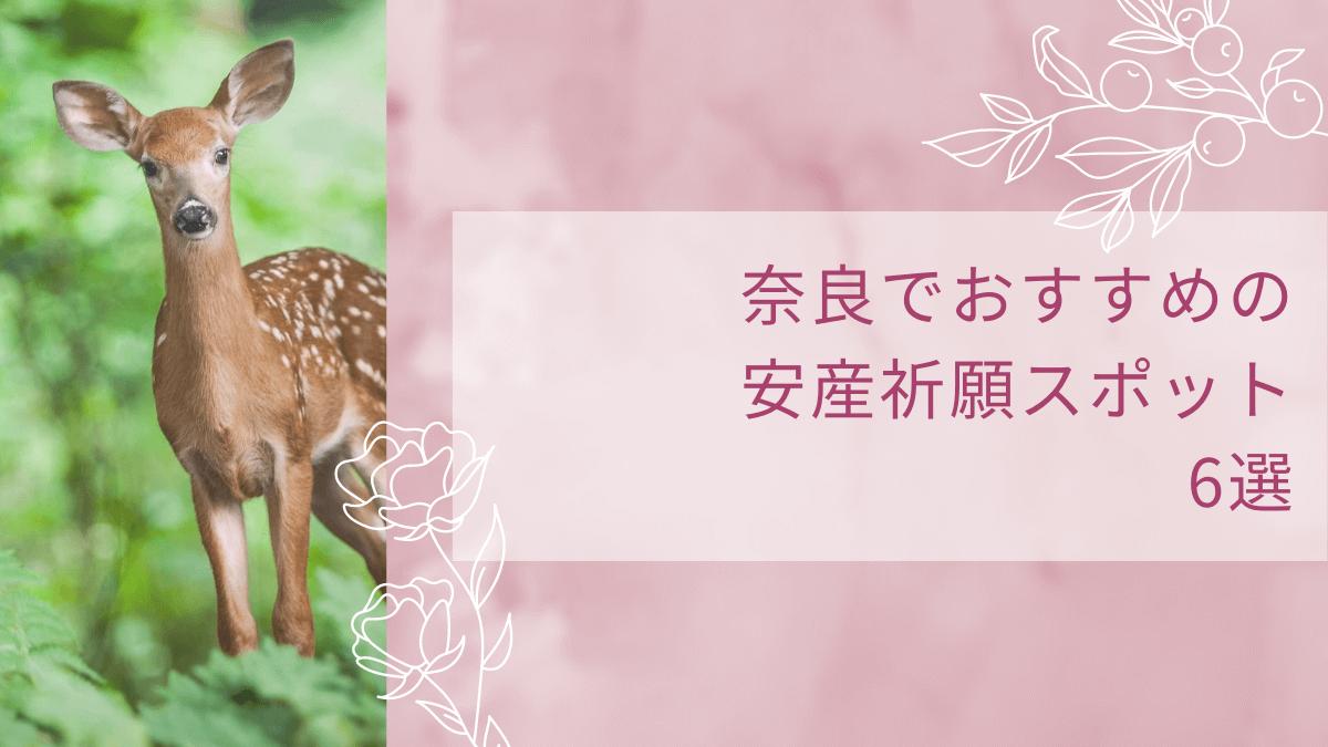 奈良でおすすめ安産祈願スポットのアイキャッチ画像