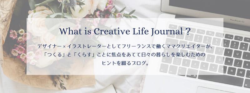 Creative Life Journalについてかかれた画像