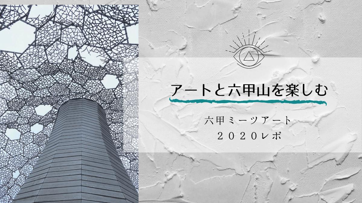 六甲ミーツアートアイキャッチ画像
