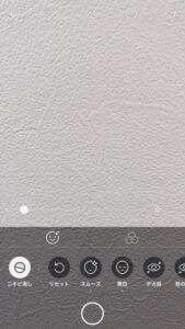 MakeupPlus操作画面