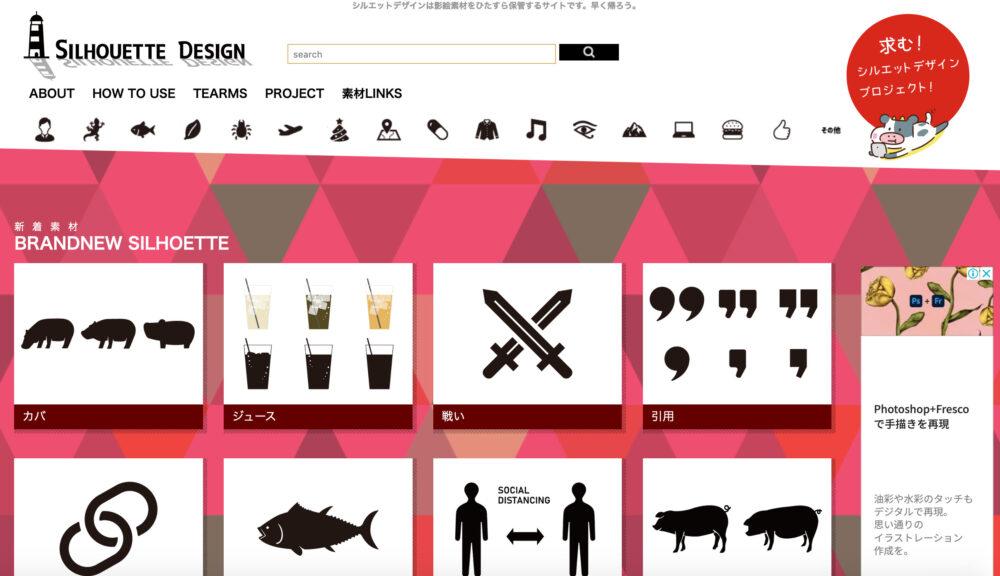 SILHOUETTE DESIGNサイト画像