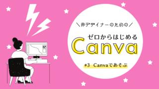 canvaの使い方記事アイキャッチ画像