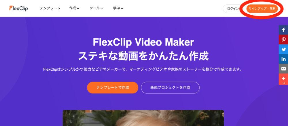 flex Clipサイト説明画像