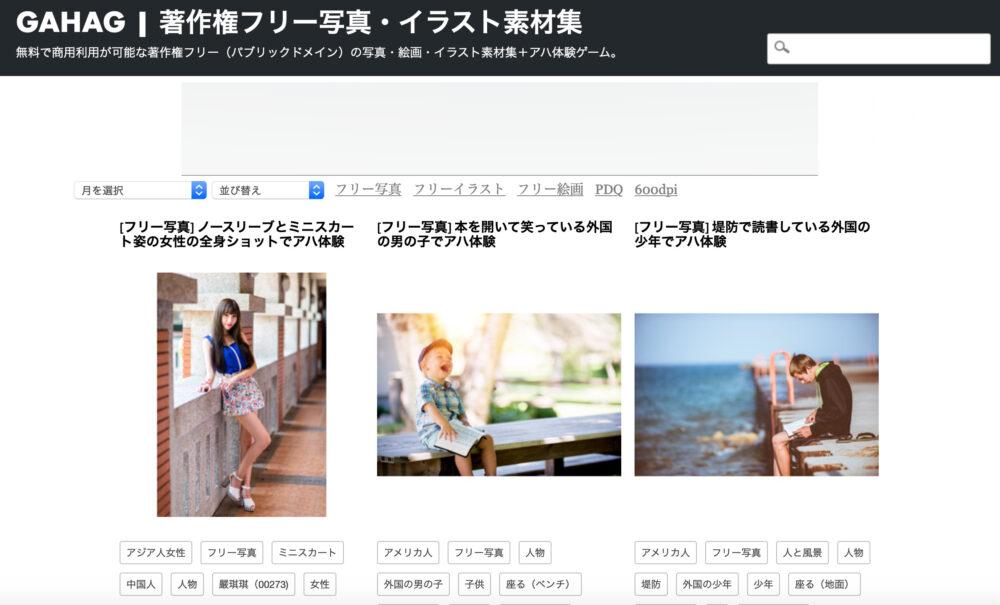 gahagサイト画像