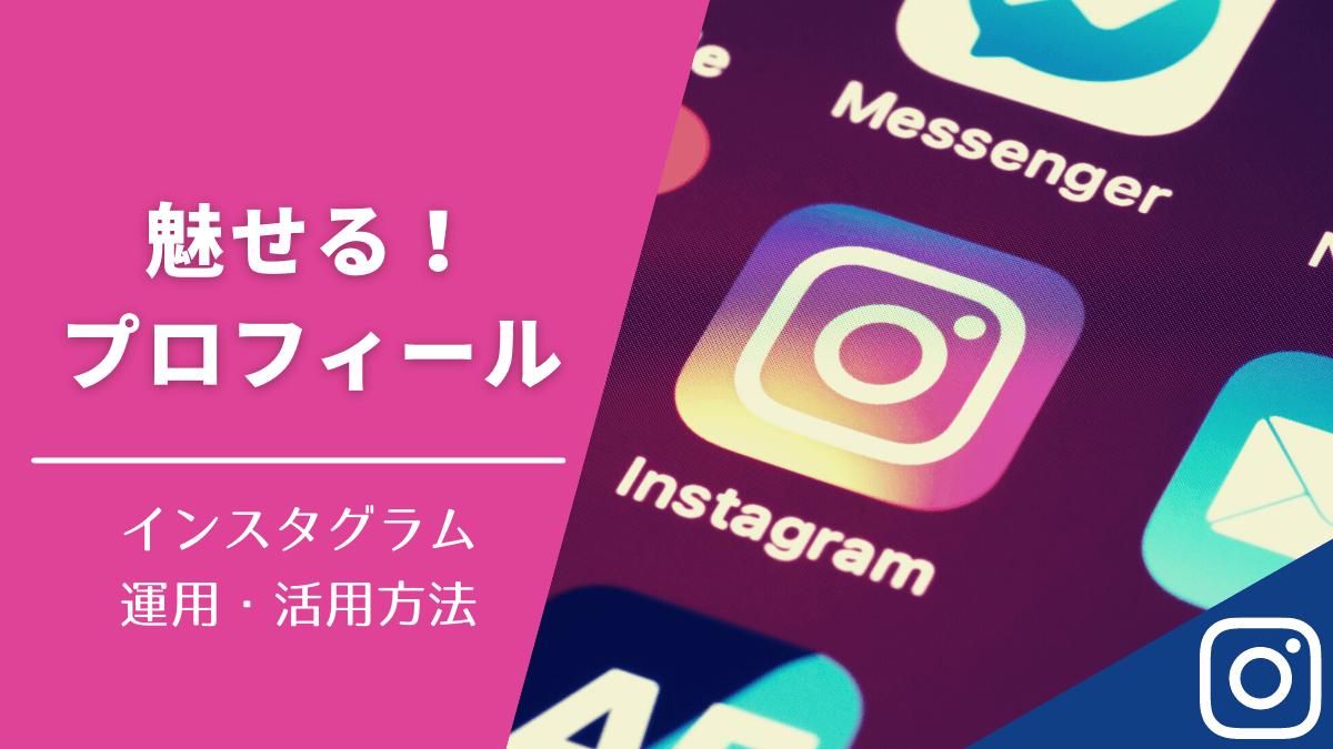 Instagramアイキャッチ画像