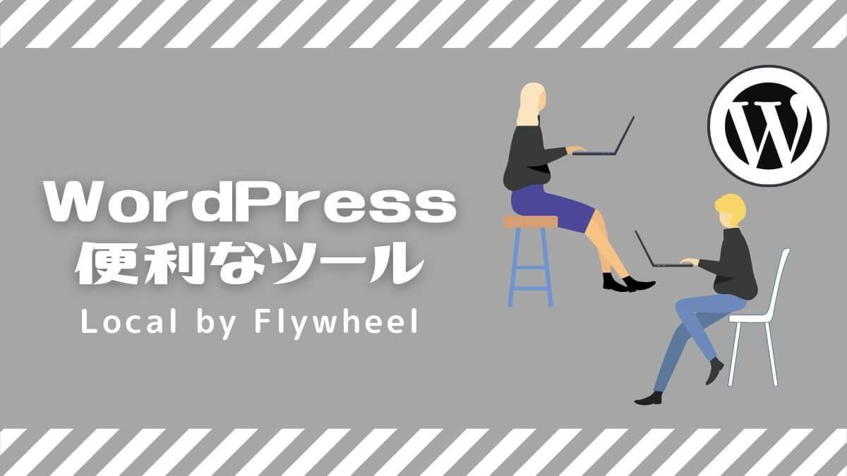 WordPressローカル環境構築のアイキャッチ画像
