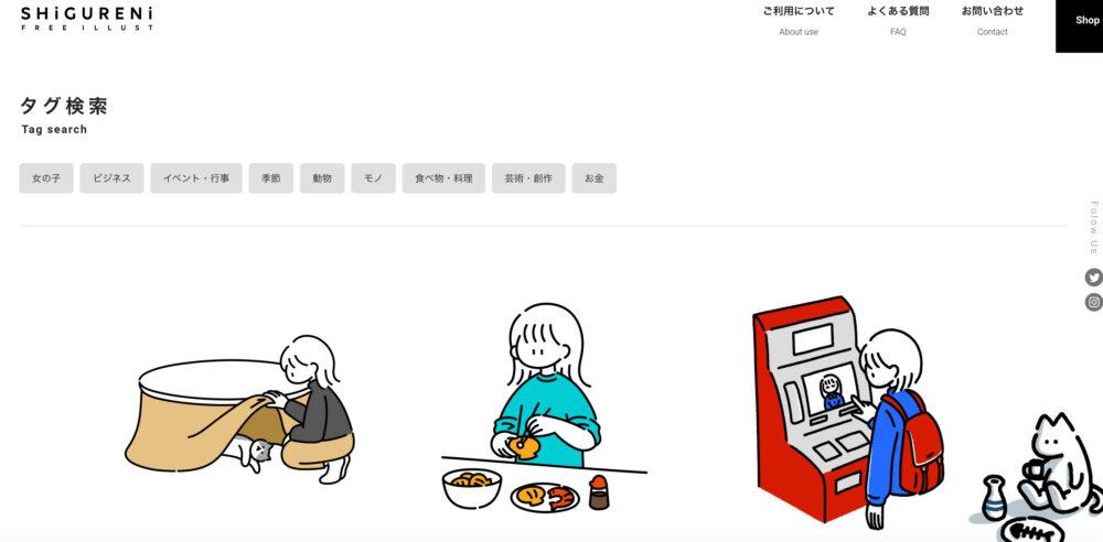 shigureniサイト画像