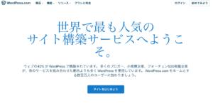 ワードプレス.COMの画像