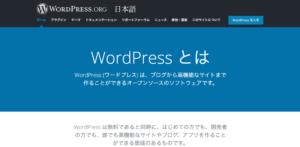 ワードプレス.ORGの画像