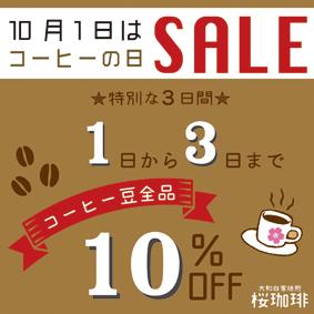コーヒーの日1