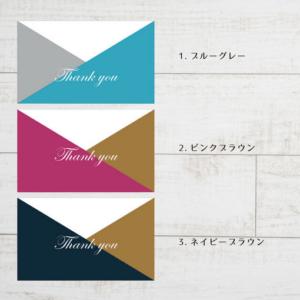 サンキューメッセージカードの画像色見本