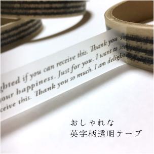 英字柄透明テープのアイキャッチ画像