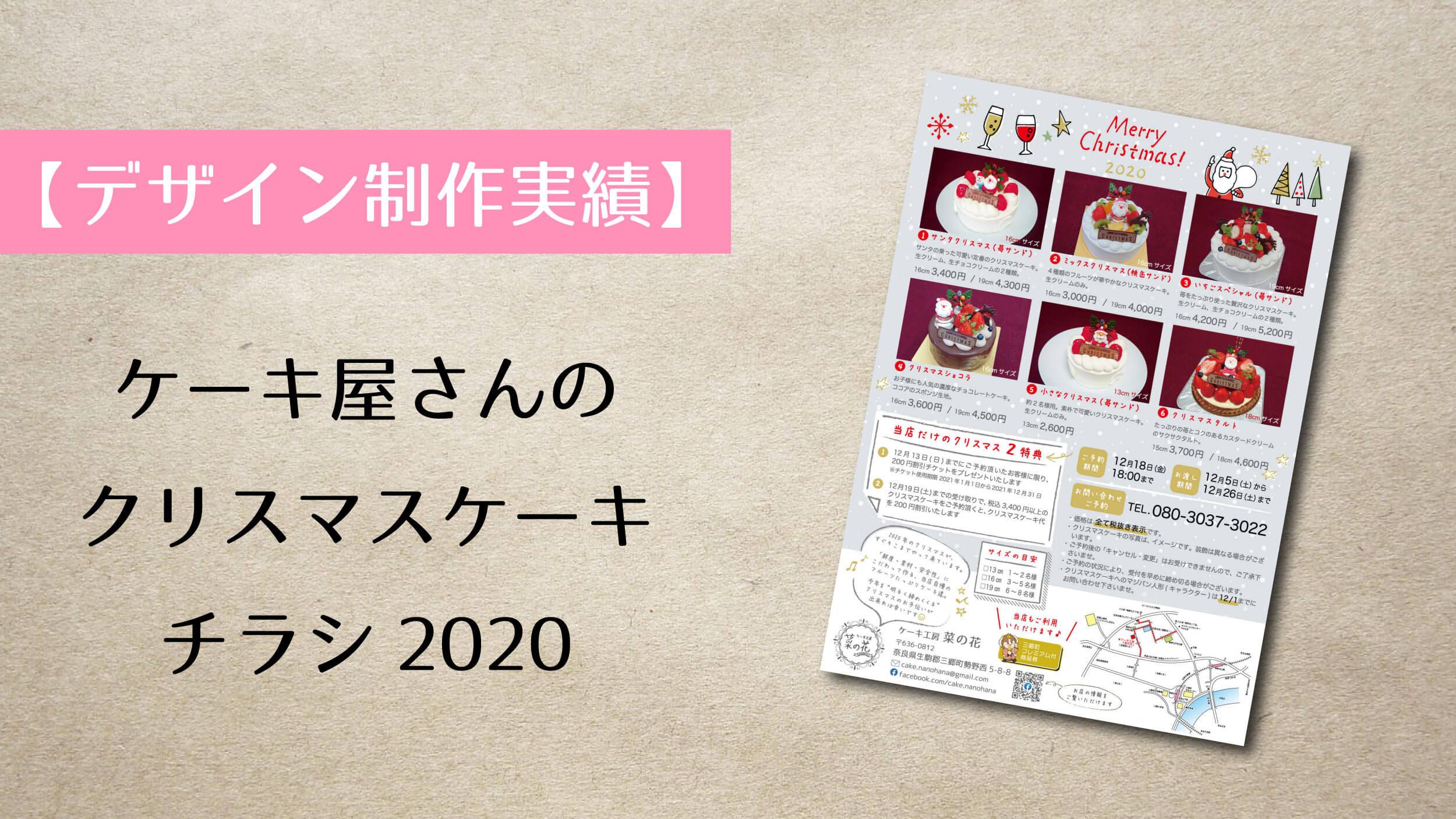 クリスマスケーキチラシ2020のアイキャッチ画像