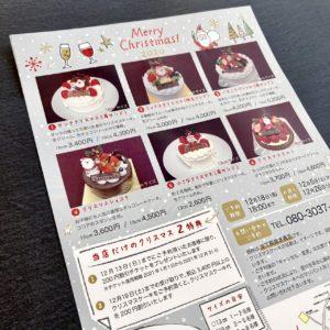 クリスマスケーキチラシ実績写真