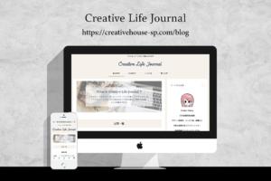creativelifejournalサイト