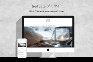 feelcafeウェブサイト画像