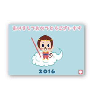 年賀状デザイン2016年