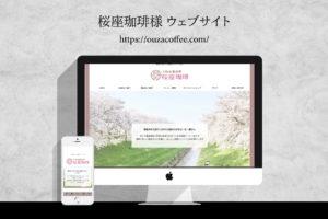 桜座珈琲様のウェブサイト画像