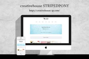 stripedponyサイト