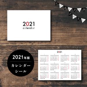 2021年カレンダーシール