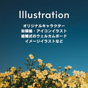 イラストの画像