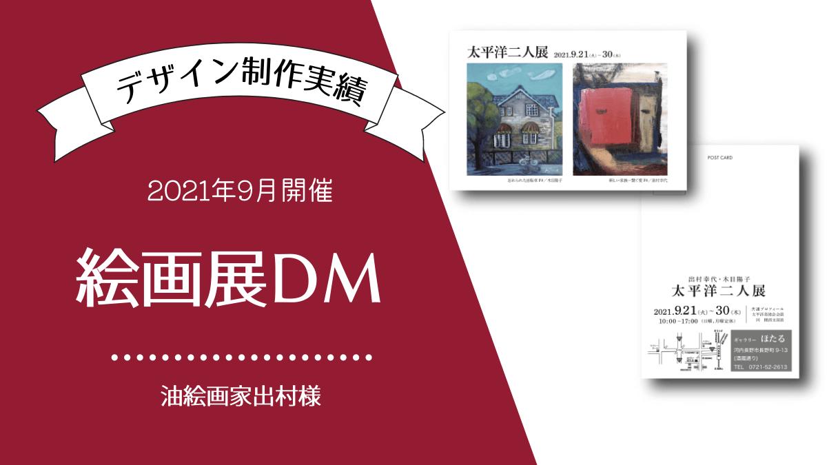 絵画展DM制作実績